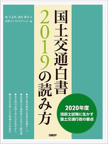 国土交通白書 2020 社会と暮らしのデザイン改革